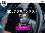 まだ間に合う! SDLアプリコンテストに応募しよう!!