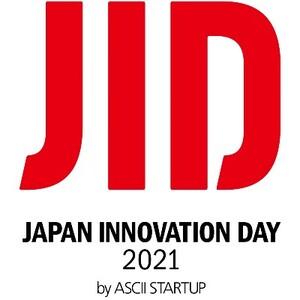 【チケット無料】国内のオープンイノベーションを強力プッシュ「JID 2021」