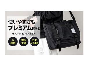 メイン収納の取り出しやすさを追求! 12収納+9機能が魅力のメッセンジャーバッグ