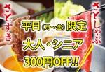 和食さと「牛豚プレミアム食べ放題」がお得に!割引キャンペーン延長