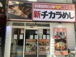 【朗報】東京チカラめし新宿西口1号店、2月10日よりランチ営業を再開