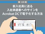新入社員に送る入社承諾書へのサインをAcrobat DCで電子化する方法