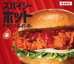 タイの調味料「シラチャーソース」を使用した旨辛バーガーがロッテリアのレギュラーに