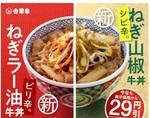 吉野家「ねぎラー油牛丼」「ねぎ山椒牛丼」新登場!29円引きセールも開催