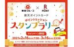 二子玉川ライズ・ショッピングセンターで「楽天ポイントカード」「楽天ペイ」取扱開始