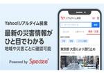 Yahoo!リアルタイム検索に災害関連等の情報が連動