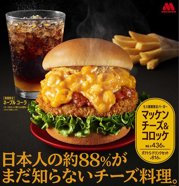 マッケン チーズ バーガー モスバーガーの「マッケンチーズ&コロッケ」を初体験してきた!