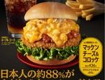 【本日発売】モス期間限定「マッケンチーズ&コロッケ」バーガー