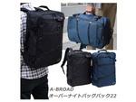 短期ビジネス出張に適したバックパック「オーバーナイトバッグパック22」が9790円