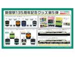 「新宿駅135周年記念グッズ」の予約受付開始!過去の記念グッズも数量限定で再販