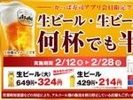 かっぱ寿司「生ビール半額キャンペーン」 何人で何杯飲んでも50%オフだ!