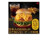 日本人の約88%がまだ知らないチーズ料理、モスバーガーから本日発売