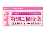 【お得】会員限定で5~10%オフの「特別ご優待会」、小田急百貨店にて開催