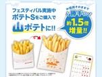 モス、ポテトS→約1.5倍「山ポテト」に!長野県限定