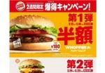 バガキン爆得!「ワッパーJr.が半額」「2個目無料」のキャンペーン