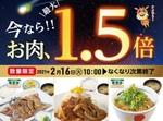 松屋「豚定」「生姜焼定食」など最大お肉1.5倍増量