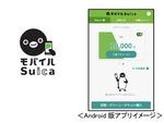 モバイルSuicaがリニューアル! 「おサイフケータイアプリ」と連動