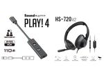 PS5でも使えるハイレゾ対応USB DACとノイズキャンセリングマイク搭載のヘッドセット
