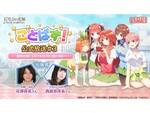 ゲームアプリ『五等分の花嫁』第三回公式放送を2月15日に配信決定!