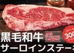 松屋のステーキ業態で「黒毛和牛サーロイン」が300グラム1800円の超お値打ちで登場!!