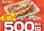天丼てんや「上天丼」650円→500円に!テイクアウト限定