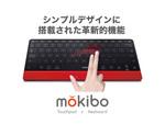 搭載された革新的機能! 進化系キーボード「mokibo」