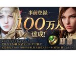『リネージュ2M』日本での事前登録者数が100万人を突破!事前登録報酬の追加が決定!!