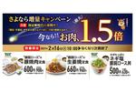 今週の注目グルメ~松屋「さよならお肉増量キャンペーン」で肉増量1.5倍など~(2月15日~21日)