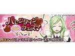 『転スラ ロードオブテンペスト』バレンタインスカウトやアニメ連動スカウトが開催!