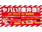 「松のや」夜限定390円の激安弁当に「とんかつ」「ささみかつ」が登場