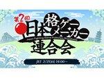 「第2回 日本格ゲーメーカー連合会」の生配信を2月21日14時より開催決定!