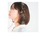 上野優華デジタルシングル「愛しい人、赤い糸」、3月17日リリース