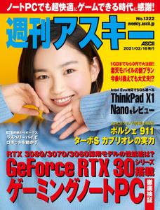 週刊アスキー No.1322(2021年2月16日発行)