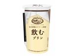 ローソンで「飲むプリン」!北海道 町村農場のクリームを使用