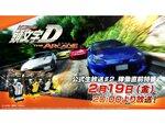 アーケードゲーム『頭文字D THE ARCADE』が2021年2月25日より順次稼働開始!