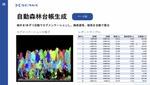 土木データでも世界との遅れに危惧 災害多発国家日本を守る3D点群データの可能性