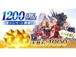 『ブレイドエクスロード』1200万ダウンロード突破記念キャンペーンを開催!