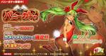 「英雄*戦姫WW」、新規英雄「カメハメハ(バニー)」が登場する「バニーガチャ」を開催