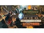 1人用王国統治型RPG「パスファインダー:キングメーカー」予約受付開始