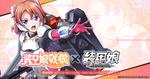 RPG「装甲娘 ミゼレムクライシス」が、アニメ「装甲娘戦機」コラボ実施