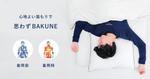 睡眠環境にこだわったウェルネスウェア「TENTIAL WELLNESS WEAR BAKUNE」販売開始