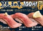 はま寿司「黒毛和牛」が100円!「黒毛和牛と貝祭り」を開催
