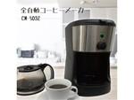 全自動コーヒーメーカー「CM-503Z」、ヒロ・コーポレーションが発売