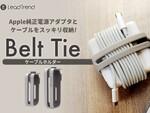 ACアダプターとケーブルをまとめて収納できるケーブルホルダー「Belt Tie」発売