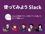 Slackの無料プランと有料プランの違いを比べて理解しよう