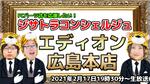 2月17日(水)19:30~生放送【エディオン広島本店】PCパーツ店を全力で応援!ジサトラコンシェルジュ#1