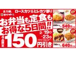 かつや、お得な5日間「ロースカツ&ヒレカツ祭り」定食や弁当が150円引きに