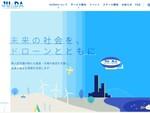 日本提案のドローンの操縦訓練に関する国際規格をISOが発行