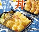 ほっともっとに「塩だれ海鮮天丼」が登場するよ~!えび、ほたて、鰆が引き立つ