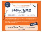 八尾市の起業をサポート「八尾あきんど起業塾シンポジウム」